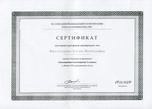 Ассоциация Понимающей психотерапии