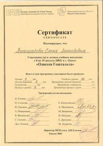 Московский Гештальт Институт.